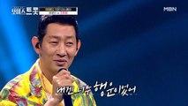 레게와 트롯이 만난다면?! 역대급 콜라보 김창열 해변의 여인