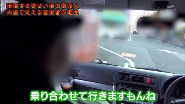 列島警察捜査網THE追跡  2020年8月22日 2020夏の事件簿 -(edit 3/3)