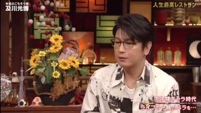 人生最高レストラン 2020年8月22日 及川光博 今年51歳 加藤浩次と…初の同級生ガチトーク