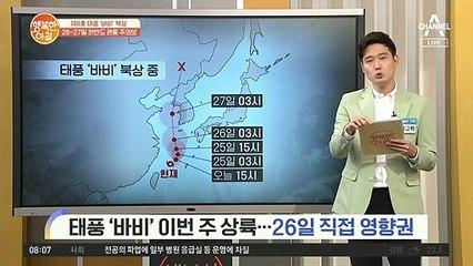 태풍 '바비' 이번 주 상륙···26일 직접 영향권