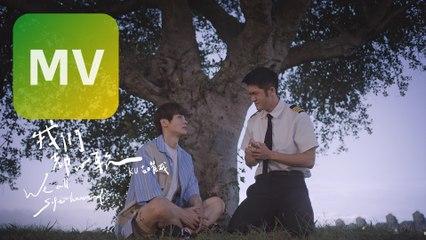 KU古曜威《我們都心軟》Official MV 【4K】