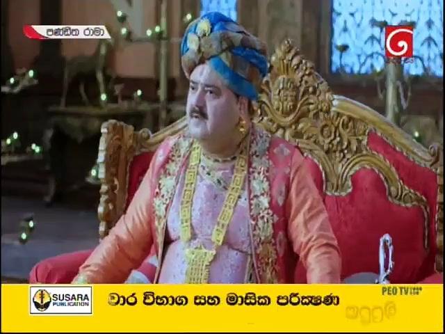 Pandith Rama 24-08-2020 Thumbnail