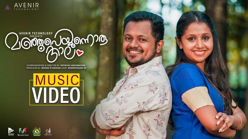 Manju Peyyunnoru Kaalam Music Video | Jinu Ben | Nandu Poduval | Imthiyas Aboobacker