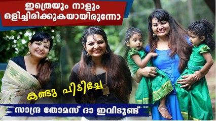 Sandra Thomas Exclusive Interview | FilmiBeat Malayalam