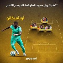تشكيلة ريال مدريد المتوقعة الموسم القادم