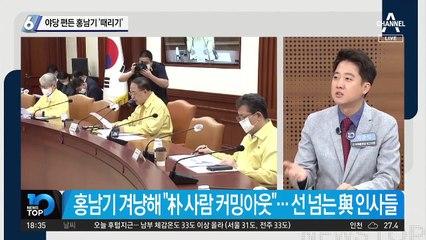 야당 편든 홍남기 '때리기'