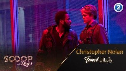 هذا ما قاله المخرج  Christopher Nolan عن أبطال Tenet