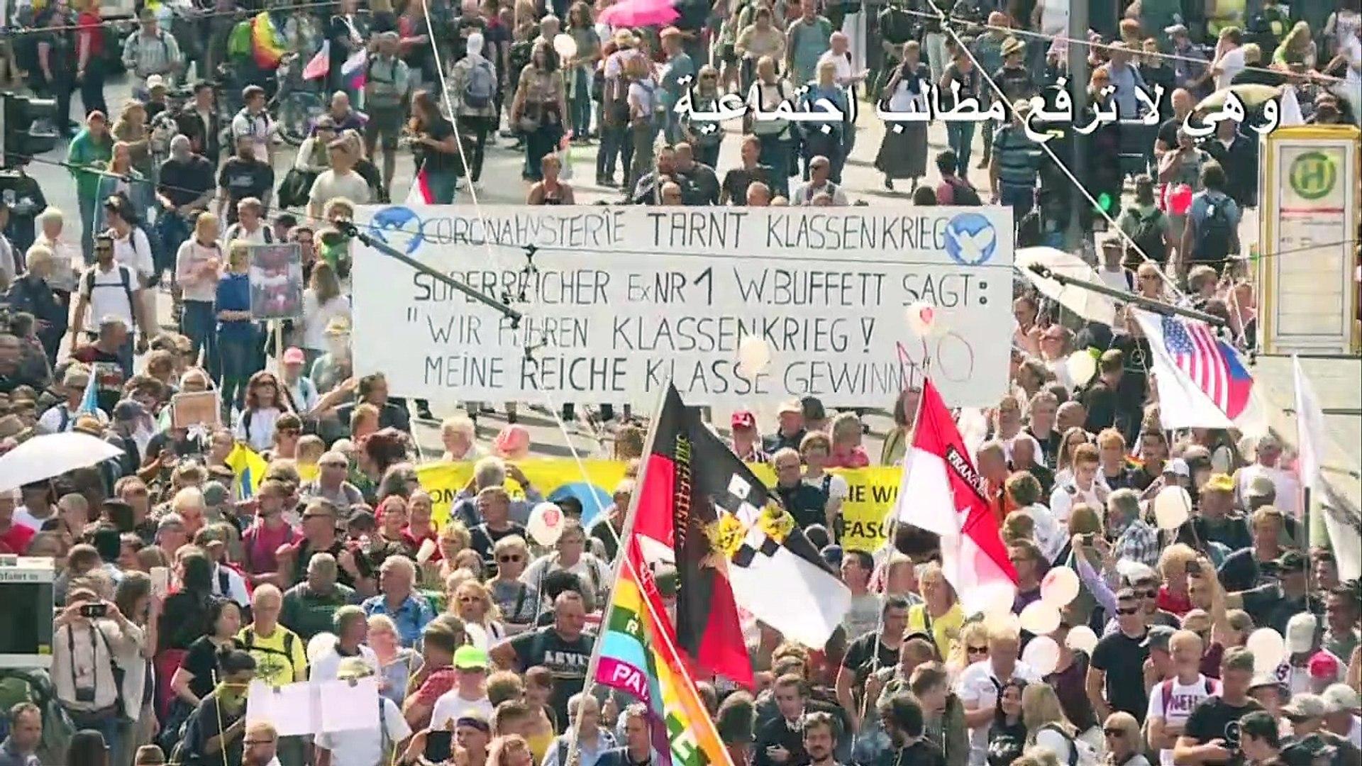الشرطة تفرق تظاهرة في برلين لمعارضي تدابير احتواء كورونا