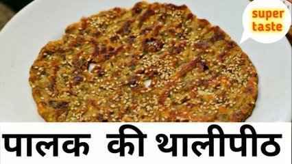 Thalipeeth,Thalipeet,thalipeeth recipe, thalipeeth recipe in marathi, thalipeeth recipe by madhura, thalipeeth recipe in hindi, thalipeeth recipe in kannada, thalipeeth recipe hebbar's kitchen, thalipeeth recipe by archana, thalipeeth recipe in gujarati,
