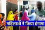नगर निगम में महिलाओं ने किया हंगामा, बाबू पर रिश्वत मांगने का आरोप