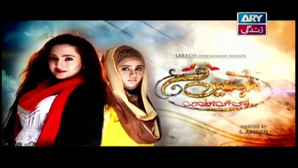 Behnain Aisi Bhi Hoti Hain Episode 226 & 227 - ARY Zindagi Drama