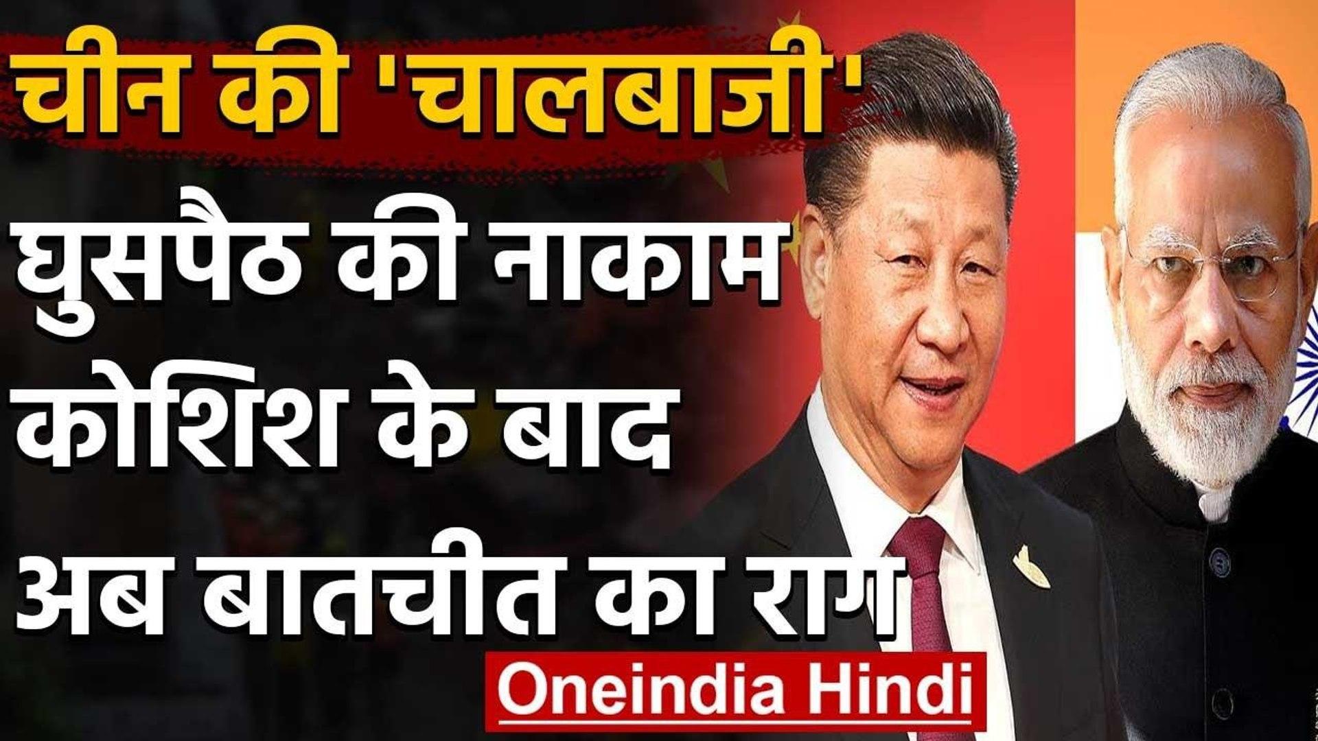 India-China Faceoff : Chinese Foreign Minister बोले,बातचीत से सुलझाएंगे विवाद | वनइंडिया हिंदी