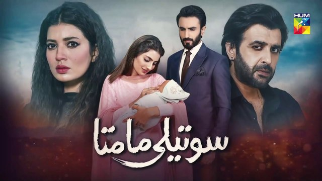 Soteli Maamta Episode 141 HUM TV Drama 1 September 2020