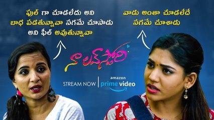 వాడు అంతా చూడలేదే సగమే చూశాడు | Naa Love Story Movie Streaming on Amazon Prime | Silly Monks