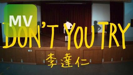 李達仁 Jasper《Don't you try》Official MV