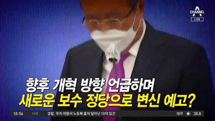 '그 이름'에 발끈한 김종인