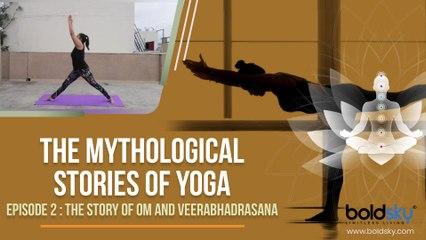 ಓಂಕಾರ ಹಾಗೂ ಹಾಗೂ ವೀರಭದ್ರಾಸನ ಹಿಂದಿರುವ ಸ್ವಾರಸ್ಯಕರ ಕತೆಯೇನು? | Mythological Stories Of Yoga Ep. 2 | Boldsky Kannada