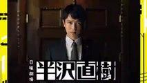 半沢直樹2 #1話<続編ドラマ/シーズン2期>2020年7月19日初回�