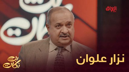 زهير محمد رشيد ونزار علوان ضيوف بث نكات اليوم