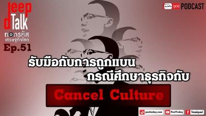 รับมือกับการถูกแบน กรณีศึกษากับ Cancel Culture