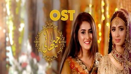 Jithani | By Afshan Fawad & Sohail Haider | HUM TV OST
