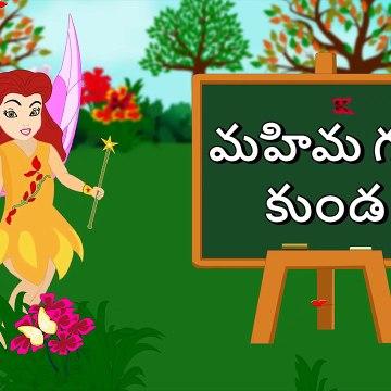 మహిమ గల కుండ - The Magical Pitcher - Moral Story for Kids - Telugu Cartoon