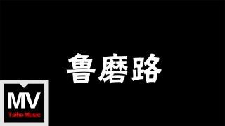 SMZB 生命之餅【魯磨路 】HD 高清官方完整版 MV