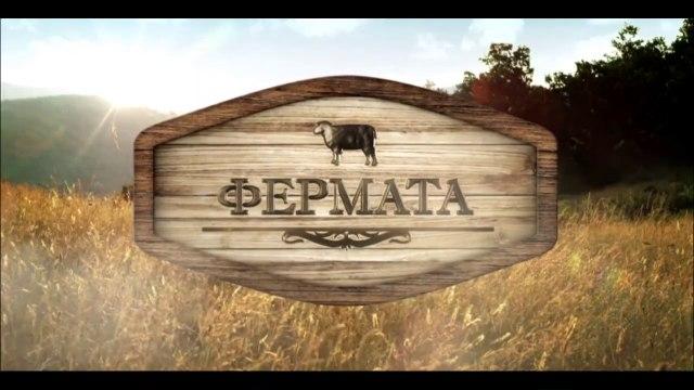 Фepмaтa 6 Епизод 2 Част 1 (2020)