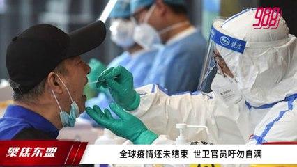 【聚焦东盟 09-09-20】中国表彰抗击疫情  钟南山等专家受勋
