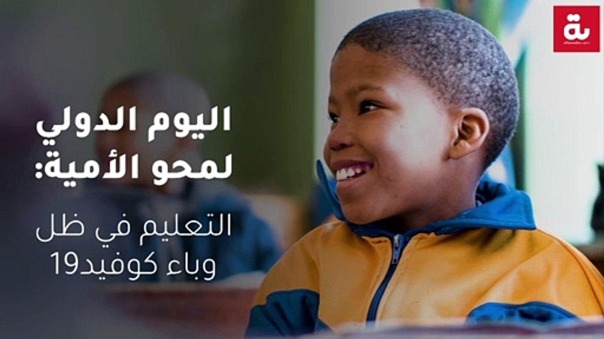 اليوم الدولي لمحو الأمية: التعليم في ظل وباء كوفيد-19