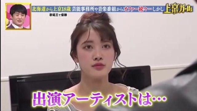 幸せ!ボンビーガール 2020年9月8日 羽田勤務23歳が蒲田で物件探し!希望は独立洗面台!でも…