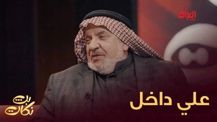 #بث_نكات |  علي داخل وعلي نجم الدين ضيوف اليوم في بث نكات#MBC_العراق