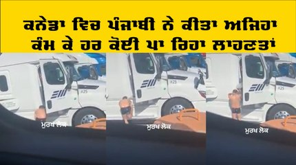 Loka Ne America nu v Punjab Bna ditta