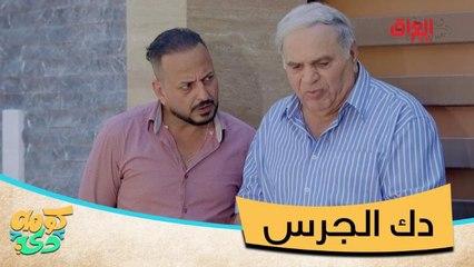 #كومه_دي I دك الجرس علمود يساعد الطفل.. الدنيا انكلبت على راسه#MBC_العراق