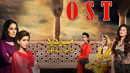Mera Dard Na Janay Ko - OST - Bushra Bilal