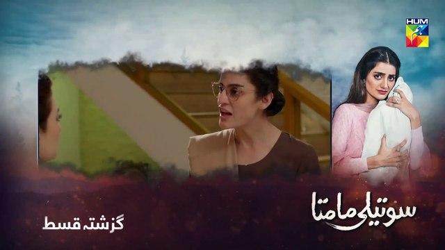 Soteli Maamta Episode 147 HUM TV Drama 9 September 2020