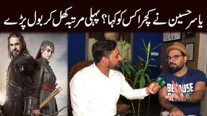 Yasir Hussain ne kachra kisko kaha? Pehli martaba khul kar bol parray
