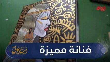 #بيت_بيوتي | الفنانة التشكيلية نور علاء الدين تحدثنا عن موهبتها الإبداعية#MBC_العراق