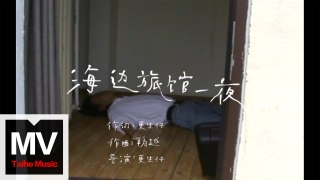 Schoolgirl byebye【海邊旅館一夜】HD 高清官方完整版 MV
