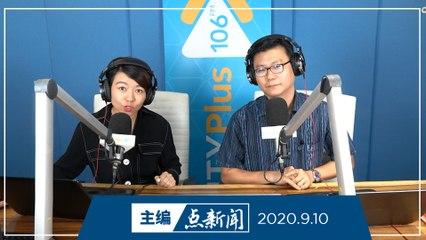 【主编点新闻】2020年9月10日