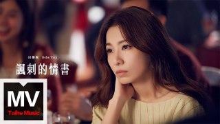 田馥甄【諷刺的情書 】HD 高清官方完整版 MV