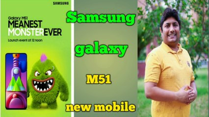 7000 amh battery! 64 MP megapixel! galaxy m51 launch date india/ Samsung galaxy m51(bhakto Guruji)