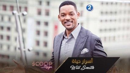 ما لا تعرفونه عن Will Smith