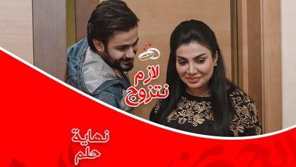 عبدالله يطلب الزواج من انوار | #نهاية_حلم