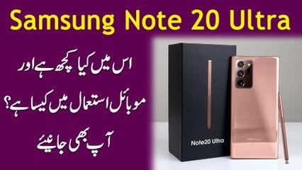 Samsung Note 20 Ultra, ismei kia kuch hai aur mobile istemal mein kesa hai? Aap b janiye