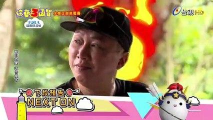 綜藝3國智_水果正甜挑戰賽預告_本集超爆笑