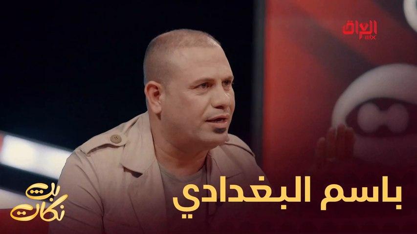 علي الملاك وباسم البغدادي والمخضر ببث نكات