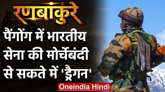 India-China LAC Face-off: Pangong में Indian Army की मोर्चेबंदी से सकते में चीन | वनइंडिया हिंदी