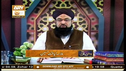 Manshoor e Quran | 12th September 2020 | ARY Qtv