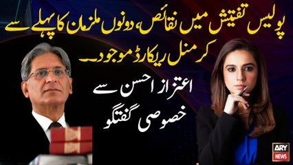 Both Suspects  already have criminal records. Exclusive interview with Aitzaz Ahsan